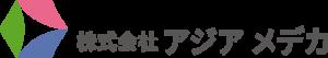 株式会社アジアメデカ