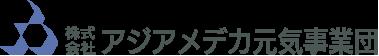 株式会社アジアメデカ元気事業団|Asia Medca Genki Community Co.,Ltd.